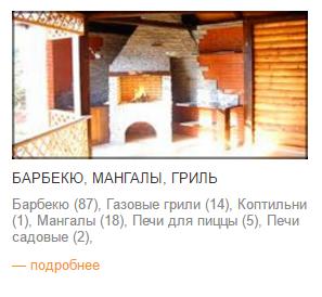 Барбекю, мангалы, гриль